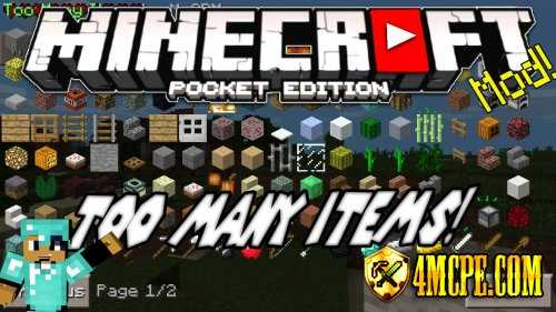 Скачать Too Many Items для Minecraft PE 0.11.1