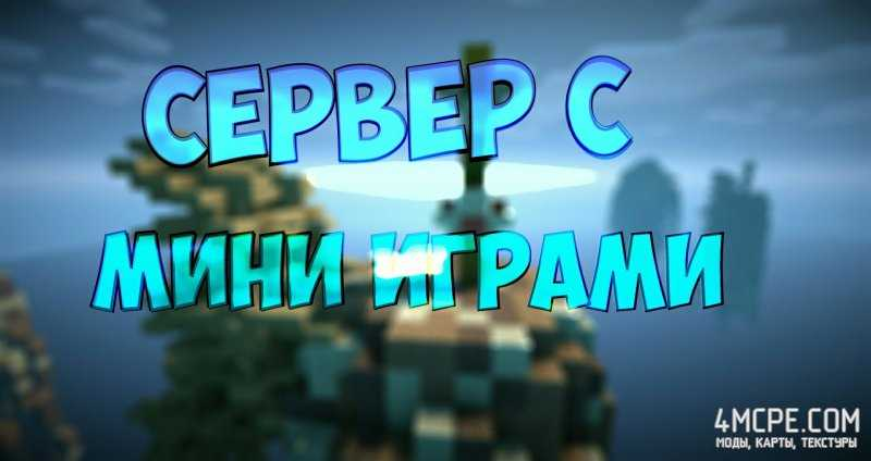 Сервер AppleCraft для Майнкрафт ПЕ 1.0.7-1.0.9