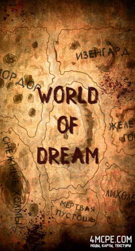 Сервер World of Dream 1.1.Х и 1.10.Х
