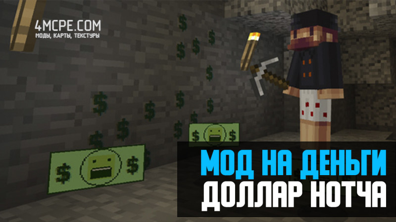 Photo-3-mod-na-dengi-Minecraft-pe