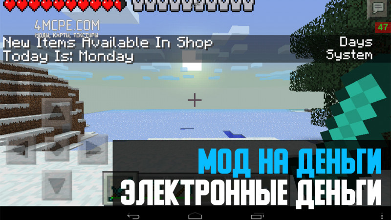 Photo-2-mod-na-dengi-Minecraft-pe